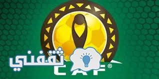 أقتراب الزمالك من التأهل إلى نهائي دوري أبطال أفريقيا