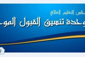 قائمة القبول الموحد : رابط نتائج القبول الموحد في الجامعات وزارة التعليم العالي الأردنية