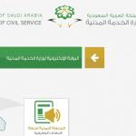 جدارة : رابط التقديم على الوظائف التعليمية والصحية والإدارية 1438 وزارة الخدمة المدنية jadara3 تسجيل دخول نظام جدارة 3