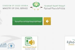 جدارة : رابط التقديم على الوظائف التعليمية والصحية والإدارية 1438 وزارة الخدمة المدنية jadara3 تسجيل دخول