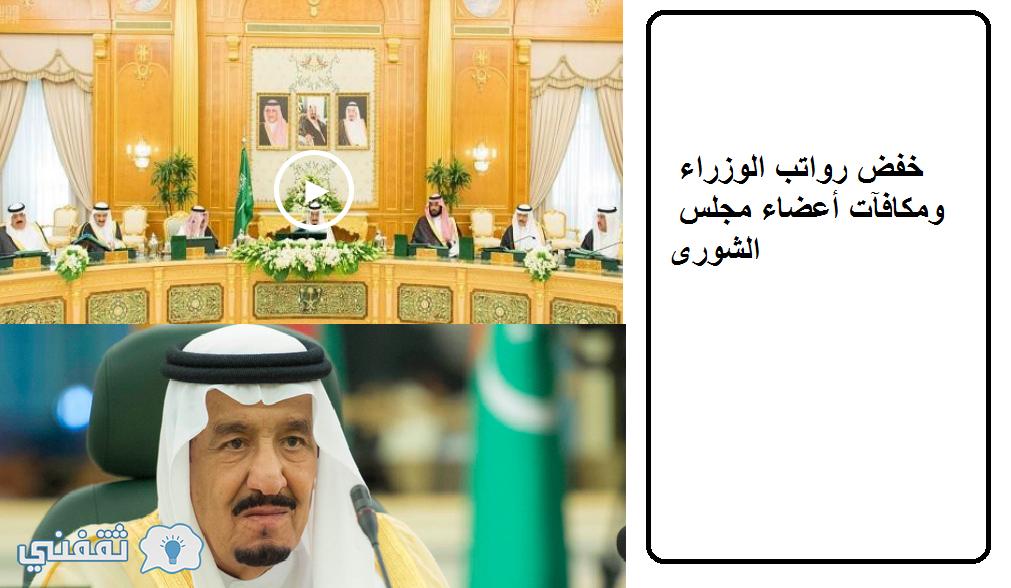 خفض رواتب الوزراء ومكافآت أعضاء مجلس الشورى