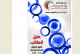 دليل الطالب 2017 للقبول فى الجامعات العراقية البوابة الالكترونية لدائرة الدراسات dirasat-gate.org