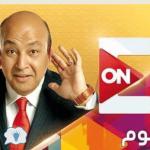 موعد برنامج عمرو اديب الجديد كل يوم وتردد قناة ON E أون منوعات
