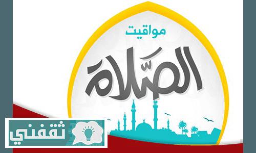 مواقيت الصلاة القاهرة