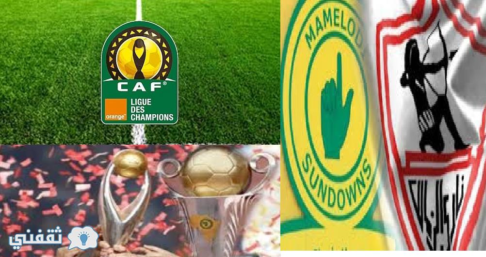 موعد نهائي دوري ابطال افريقيا 2016, نهائى دورى ابطال افريقيا 2016, دورى ابطال افريقياموعد مباراة الزمالك وصن داونز في نهائي أبطال أفريقيا 2016