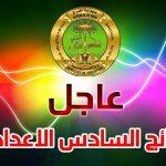 نتائج السادس العلمي 2016 الدور الثاني العراق موقع ناجح الدور الثالث