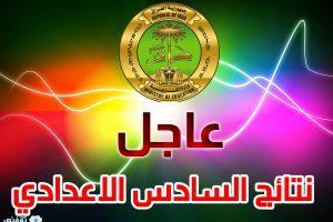 نتائج السادس العلمي 2017 الدور الأول العراق موقع ناجح والسومرية نيوز