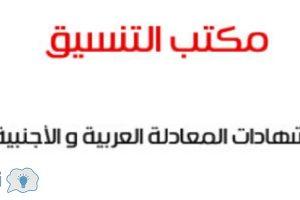 إعلان نتيجة تنسيق المعادلة 2016 في مصر
