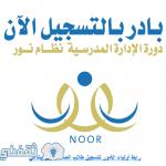 رابط تسجيل نظام نور من اجل تسجيل الطلاب الجدد في المنظومة التعلمية السعودية