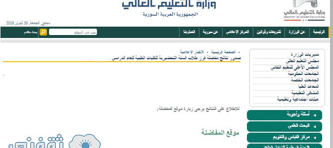 نتائج المفاضلة العامة 2017 فى سوريا للتعليم الجامعي موقع وزارة التعليم العالي