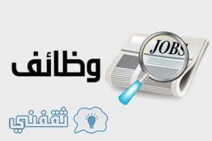 برنامج ساعد للتوظيف السعودي يعلن عن وظائف خالية بوزارة التعليم