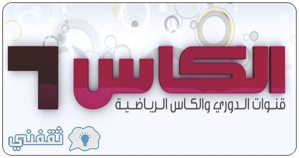 تردد قنوات الكأس الرياضية : تردد قناة الكأس القطرية   alkass   على النايل سات وعرب سات