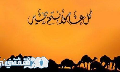 تاريخ موعد اجازة رأس السنة الهجرية الجديدة فى مصر 2016/1438 وعدد أيام الاجازة لجميع الموظفين العاملين بالقطاعين