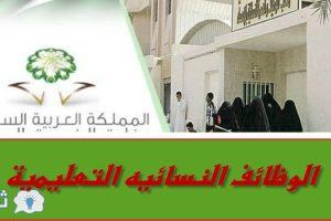 الخدمة المدنية تعلن مد تسجيل رغبات الوظائف النسائية فى موقع جدارة3 خمسة ايام حتى يوم الثلاثاء القادم