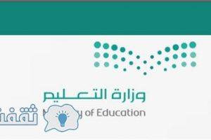 التقويم الدراسي 1439| اعتماد تقويم المدارس الجديد هجرياً وزارة التعليم السعودية والأجازات