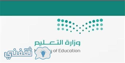 التقويم الدراسي 1438 : اعتماد تقويم المدارس 1438 هجرياً وزارة التعليم السعودية والأجازات