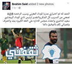 إبراهيم سعيد مدرب الوداد المغربي