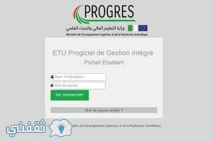نتائج التحويلات الجامعية 2016 موقع progres.mesrs.dz وزارة التعليم العالي
