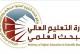 دليل الطالب للكليات والجامعات الاهلية : التعليم العالي تطلق دليل الكليات الاهلية في العراق 2017