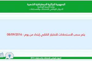 الآن نتائج مسابقة وزارة التربية : سحب استدعاء مسابقة وزارة التربية 2016