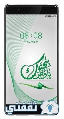 اليوم الوطني السعودي 1437.