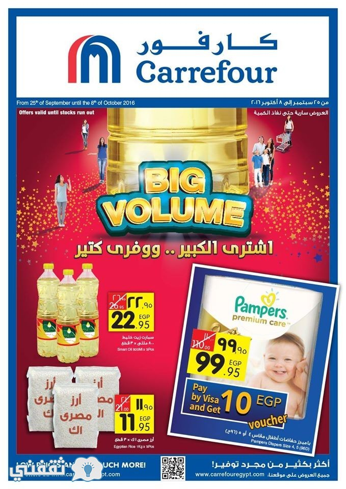 carrefour-egypt-1