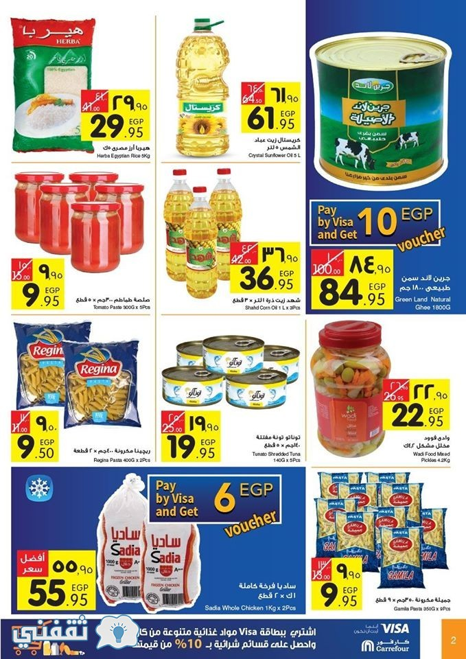 carrefour-egypt-2