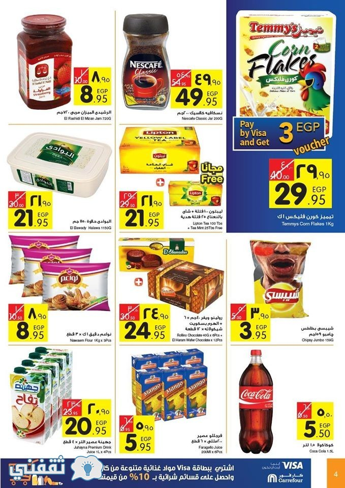 carrefour-egypt-4