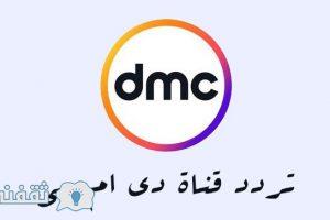 تردد قناة DMC علي النايل سات 2017