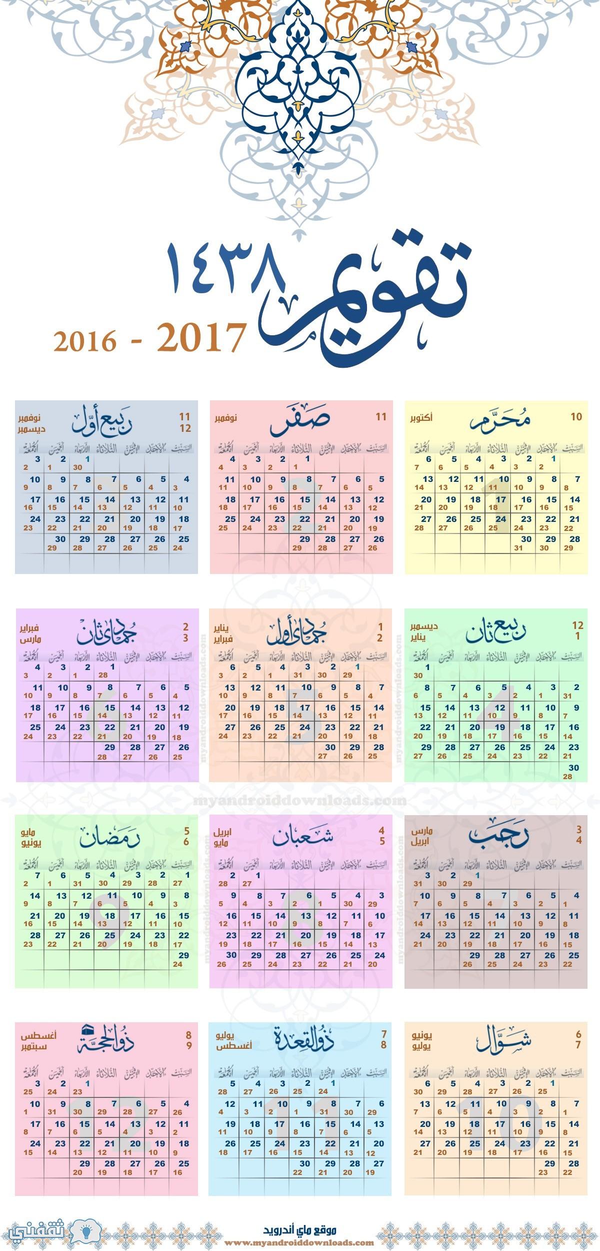 hijri-calendar-1438-2017