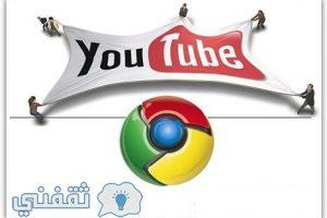 تشغيل فيديوهات اليوتيوب على الخلفية في أحدث أصدارات جوجل كروم للأندرويد
