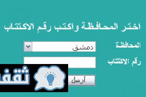 نتائج سبر البكالوريا في سوريا 2016 الامتحان الترشيحي برقم الاكتتاب الدورة التكميلية الثانية وزارة التربية السورية