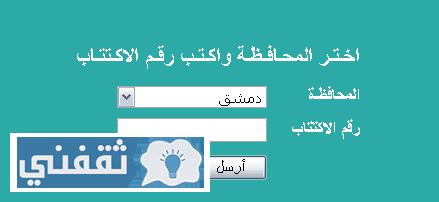 نتائج الترشيحي في سوريا سبر البكالوريا موقع وزارة التربية السورية