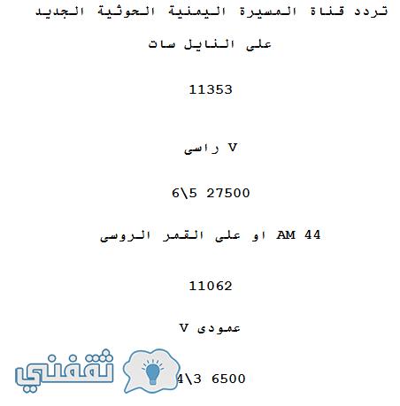تردد قناه الميسرة أليمنية 2016 على القمر الصناعى النايل سات لمتابعه أخبار الحوثيين