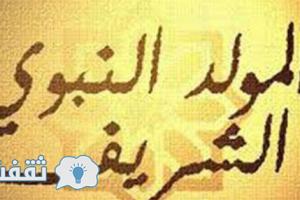 موعد اجازة المولد النبوي الشريف 2018-1440 في مصر والسعودية تاريخ عطله المولد النبوي