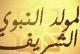 موعد اجازة المولد النبوي الشريف 2016-1438 تاريخ عطلة المولد النبوي في مصر والدول العربية