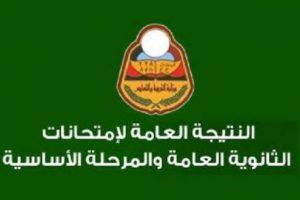 رابط نتائج الثانوية العامة فى اليمن 2016 «ثالث ثانوي اليمن» وزارة التربية والتعليم yemenmoe