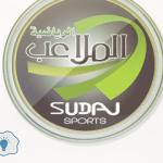 احدث تردد قناة الملاعب الرياضية السودانية الجديد Sudan Sports 2017 على النايل سات
