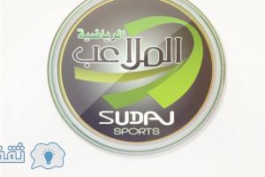 احدث تردد قناة الملاعب الرياضية السودانية الجديد Sudan Sports 2018 على النايل سات مجانا