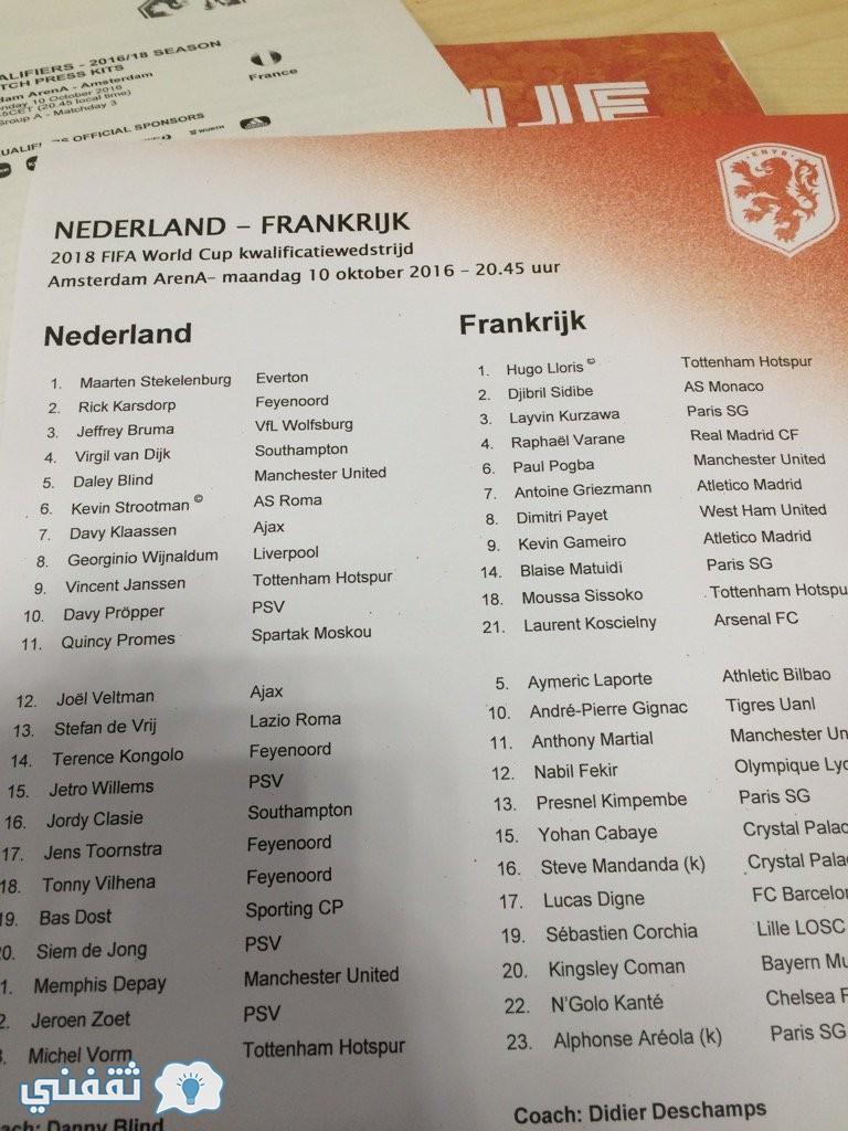 موعد مباراة هولندا وفرنسا اليوم