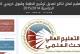 نتائج اعادة ترشيح القبول المركزي 2014 موقع دائرة الدراسات والتخطيط والمتابعة dirasat-gate.org