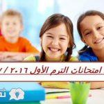 جدول امتحانات الشهادة الإعدادية بالقاهرة للعام الدراسي 2016-2017