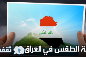 الطقس فى العراق : الأنواء الجوية والرصد الزلالي حالة الطقس فى بغداد