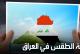 الطقس فى العراق : حالة الطقس فى بغداد الهيئة العامة للأنواء الجوية والرصد الزلالي
