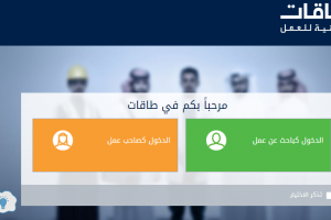 طاقات : رابط تسجيل الدخول حافز البحث عن عمل معرض لقاءات الإلكتروني للتوظيف eliqaat.com