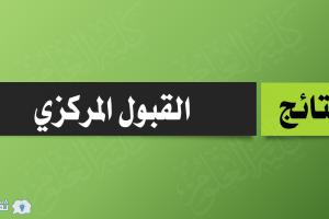 العراق: نتائج القبول المركزي 2016/2017 للجامعات والمعاهد في العراق موقع وزارة التعليم العالي العراقية mohesr.gov