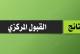 نتائج القبول المركزي 2016/2017 للجامعات والمعاهد في العراق موقع وزارة التعليم العالي العراقية mohesr.gov