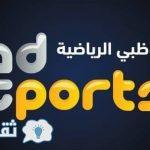تردد قنوات أبو ظبي الرياضية الجديد 3،4،5،6 Abu Dhabi Sports 2016 الناقلة لمباريات تصفيات كأس العالم 2018