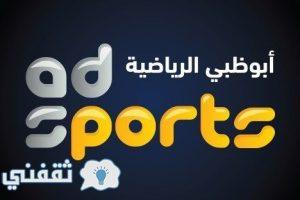 تحديث تردد قنوات أبو ظبي الرياضية الجديد 3،4،5،6 Abu Dhabi Sports الناقلة لمباريات تصفيات كأس العالم 2018