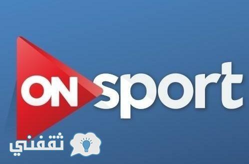 تردد قناة اون سبورت بتقنية HD تردد قناة On Sport على النايل سات